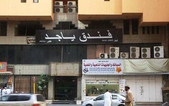 Al-haram-al-massi