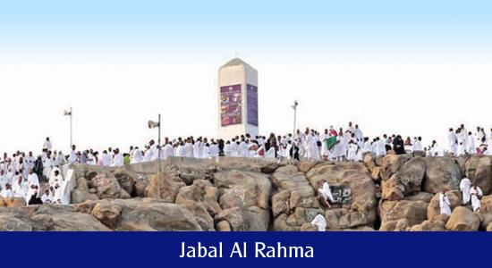 Jabal Al-Rahma